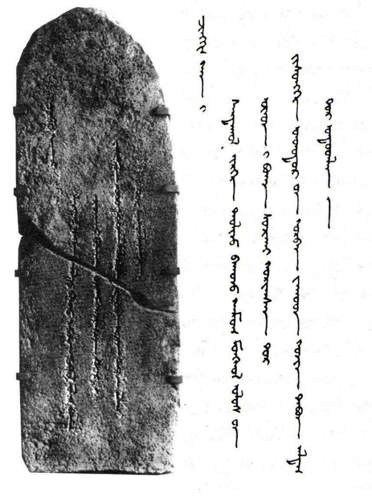 Mongolian script, Chinggis khan's stone inscription
