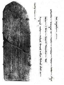 Stele of Genghis Khagan